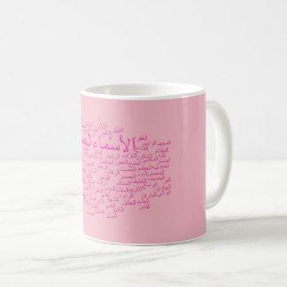 Tasse : 99 noms d'Allah (arabe)
