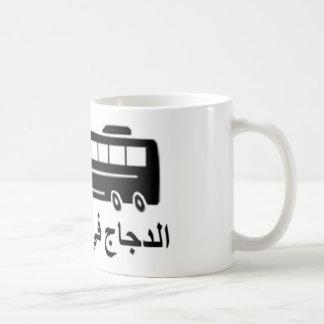 tasse d'Al-autobees du dajaj fi