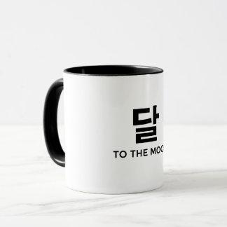 Tasse de café de logo de Dallar
