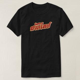 Thaïlandais de Muay T-shirt