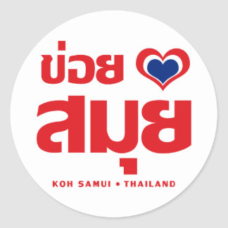 ❤ Thaïlande de Samui de KOH de Khoi Huk Sticker Rond