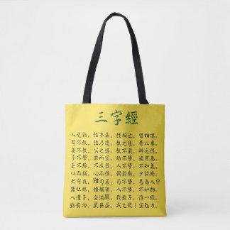 Tote Bag Classique à trois caractères