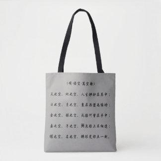 Tote Bag Poème de vide