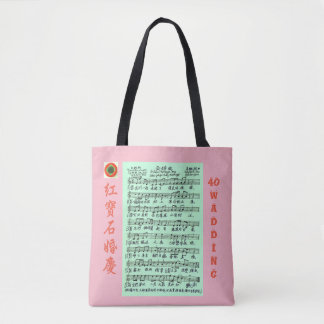 Un sac pour l'anniversaire de mariage rouge