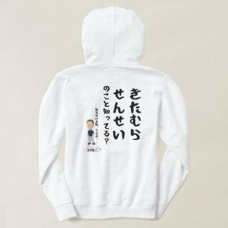 """Veste À Capuche Équipe Kitamura """"vous savez le sensei ?"""" série"""