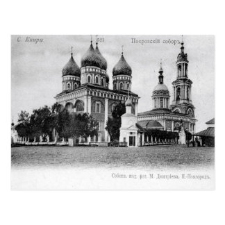 Vieille carte postale - Kimry, Russie