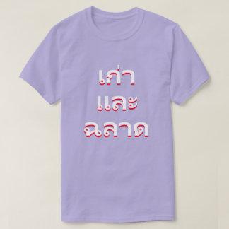 vieux et sage dans thaïlandais (แก่และฉลาด) t-shirt