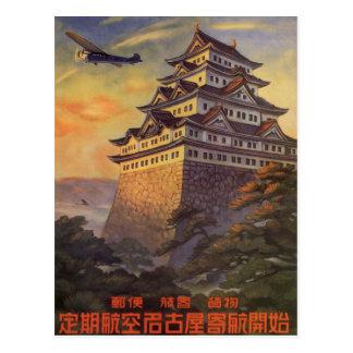 Voyage vintage Japon, avion japonais de pagoda Cartes Postales
