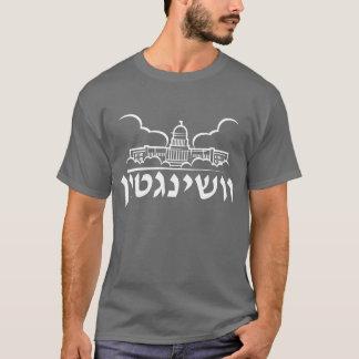 Washington dans l'hébreu - blanc sur l'obscurité t-shirt